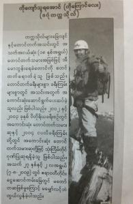 အျမင့္ေပ (၁၅၁၇၇) ေထာ္ရေကာ္ေတာင္ထိပ္ေရာက္ ကိုေၾကာင္ေလး Ko Kyaw Thura @ 15177feet, Summit of Mt.Htawragaw