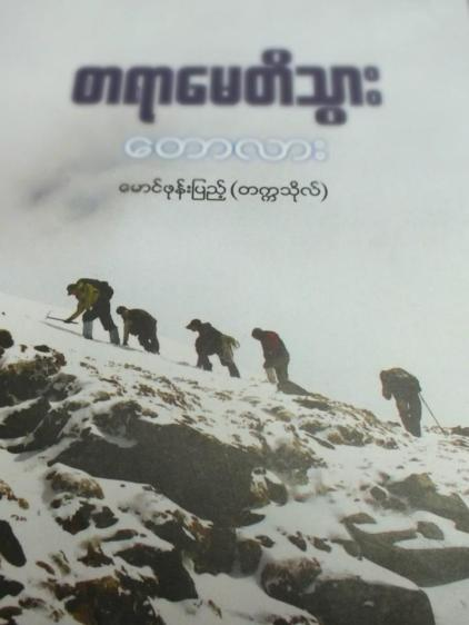 Mt.Saramayti by Mg Phone Pyae ( Tattkatho) -@SayaMyo the comprehensive guide and trip experience book about the Summit on the frontier and borderline of Myanmar India , Highest Peak of Naga Hill , described in two chapters about the author's expertise leading expeditions in 2009 and recent trip 2011. Must have book on shelves for Myanmar Mountaineers.